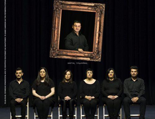 Φτυστός ο Μακαρίτης – Κριτική θεατρολόγου Κωνσταντίνου Μπούρα – Γράφειν